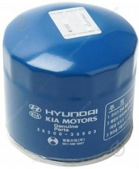 26300-35505 Kia/Hyundai Масляный фильтр